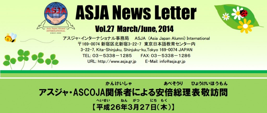 ASJA Newsletter