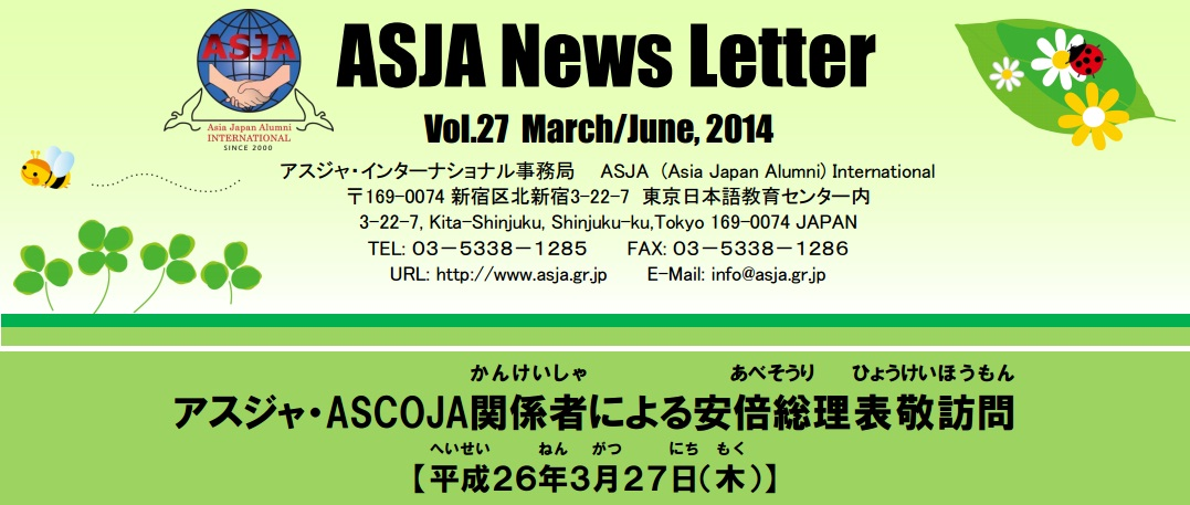 ASJA News Letter Vol. 27 Published (March/June 2014)
