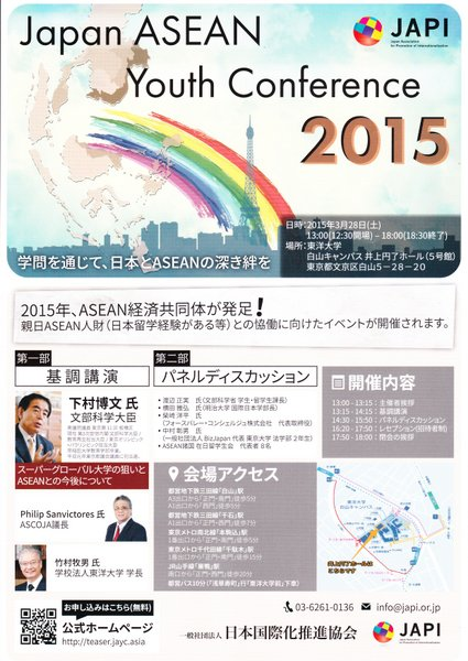 First Japan-ASEAN Youth Conference