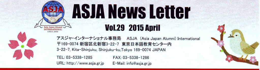 ASJA News Letter VOL. 29