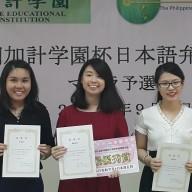 3rd Placer - Ms. Carmel Acuzar; 1st Placer -  Ms. Camille Valerie Torre; 2nd Placer - Ms. Jacqueline Okaya